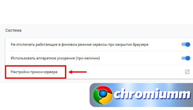 как отключить proxy в google chrome
