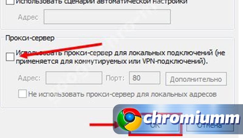 отключить прокси сервер в настройках браузера хром