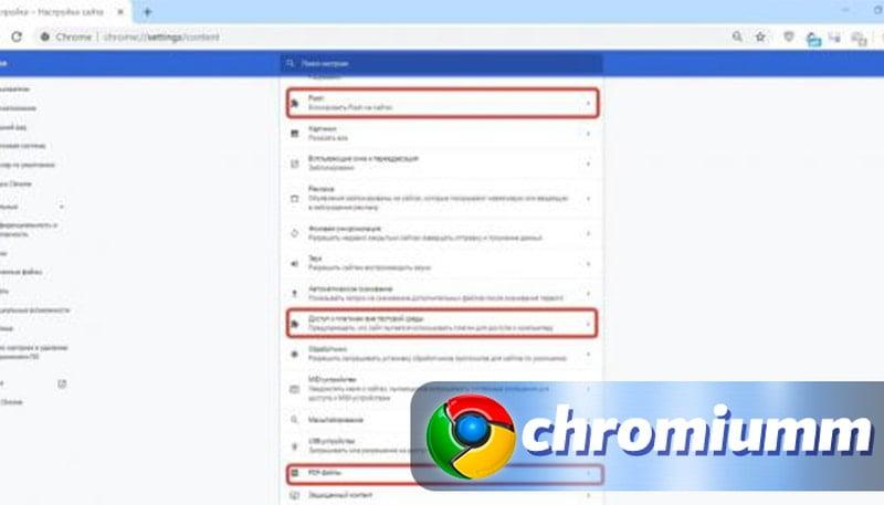 Где находятся плагины в Гугл Хроме