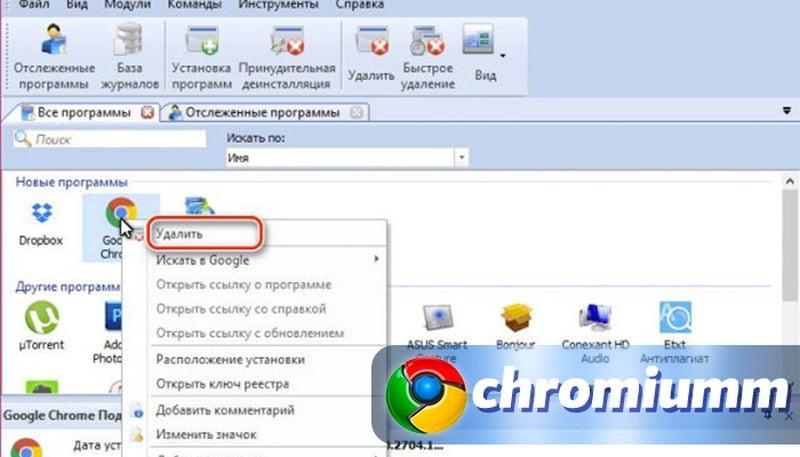 не получается переустановить браузер chrome