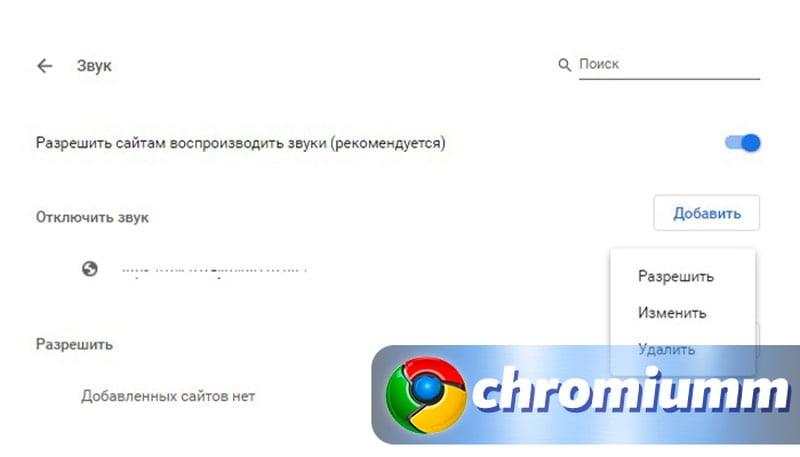 нет звука в гугл хром