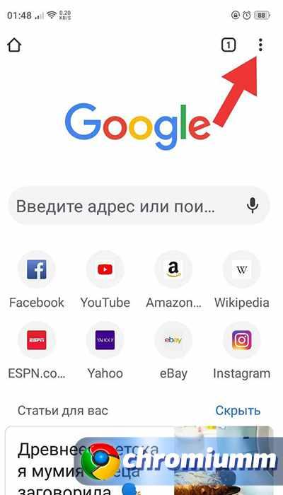 как в гугл хром изменить поисковую систему