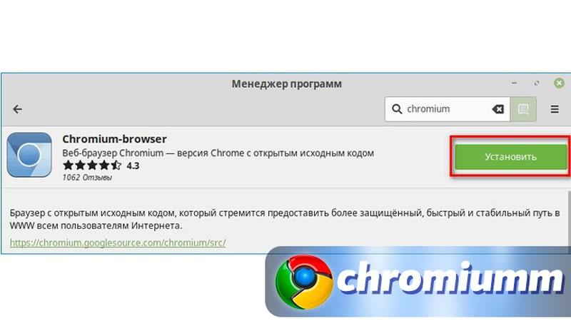 руссификация хромиума шаг три