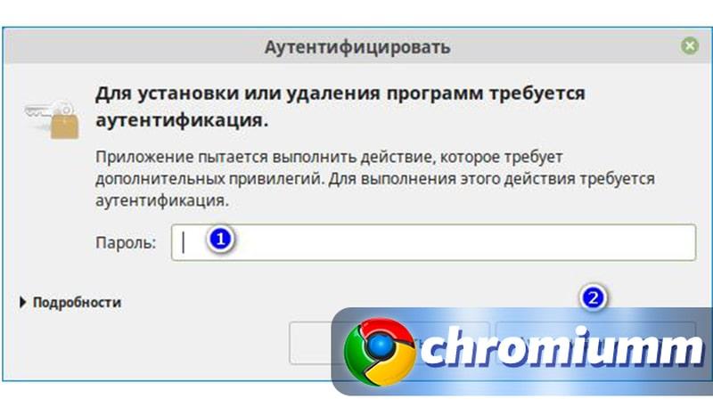 руссификация хромиума шаг пять