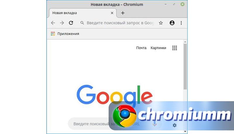 руссификация хромиума шаг восемь