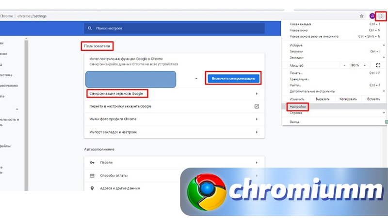 google chrome синхронизация google