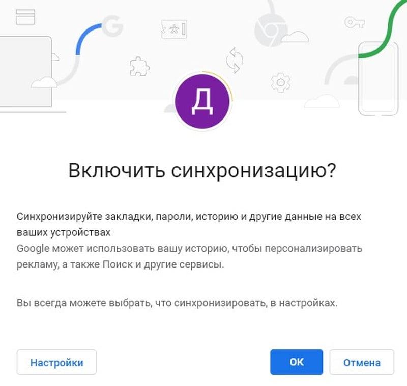 google chrome синхронизация приостановлена