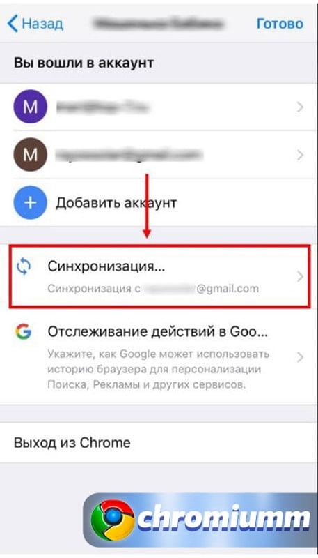 гугл хром синхронизация гугл