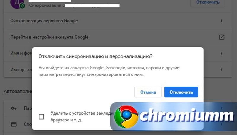 синхронизация хром гугл хром