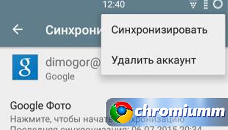 как удалить гугл хром с телефона андроид