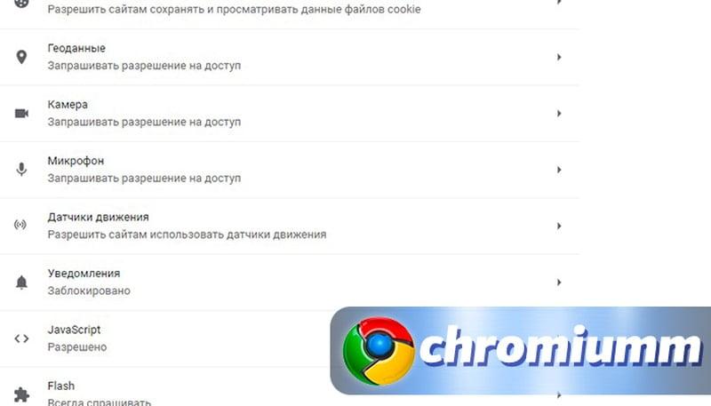 как ускорить chrome google