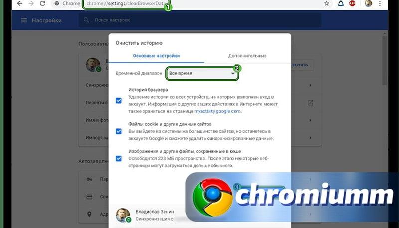 как ускорить работу браузера хром