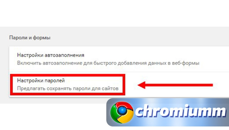 как в гугл посмотреть сохраненные пароли