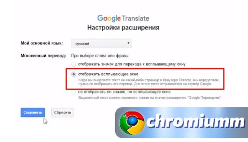 перевод страниц google chrome
