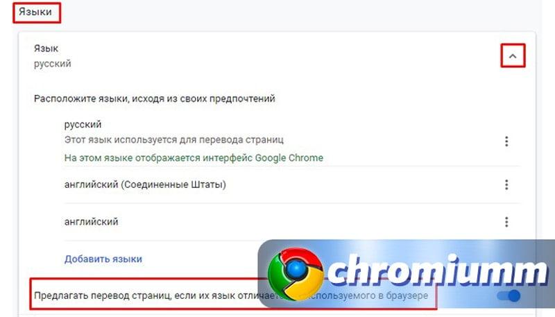 как в google chrome настроить переводчик