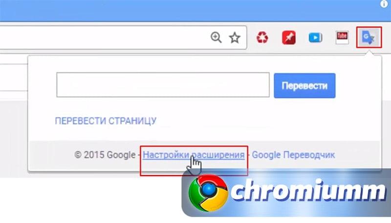 расширение для гугл хром для перевода страниц