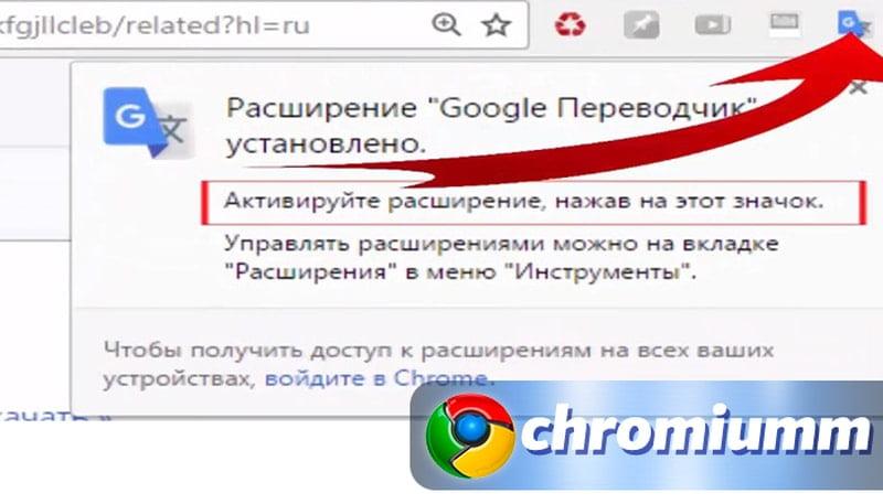 как настроить автоматический перевод страницы в гугл хром
