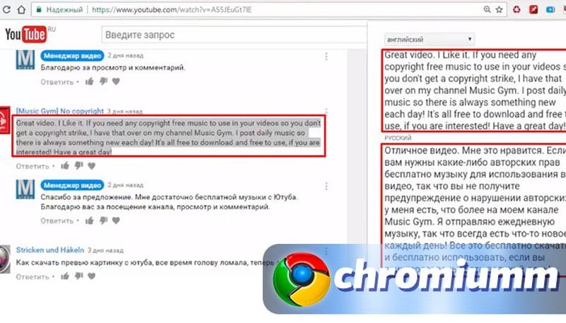 как настроить перевод страниц в google chrome