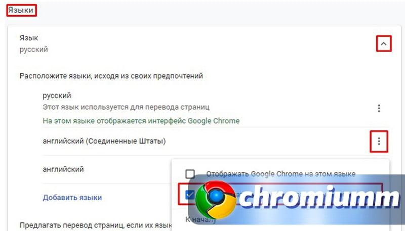 как настроить перевод страницы в гугл хром как