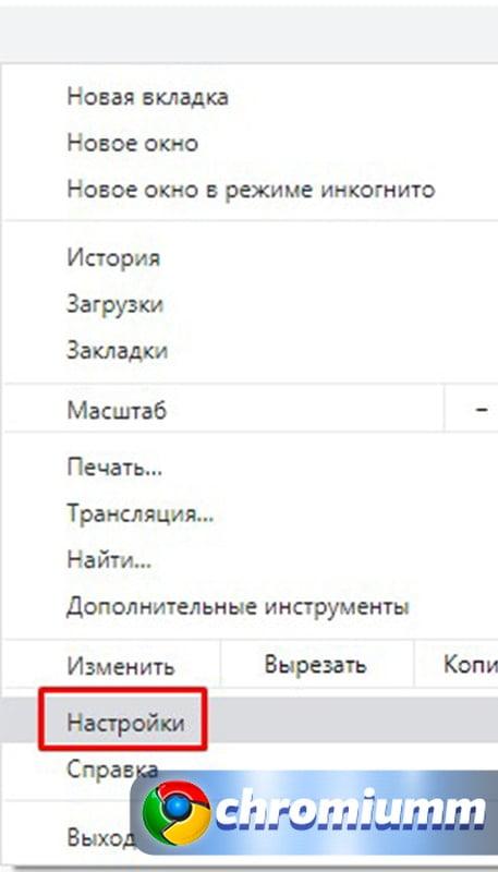 перевести в гугл хром страницу