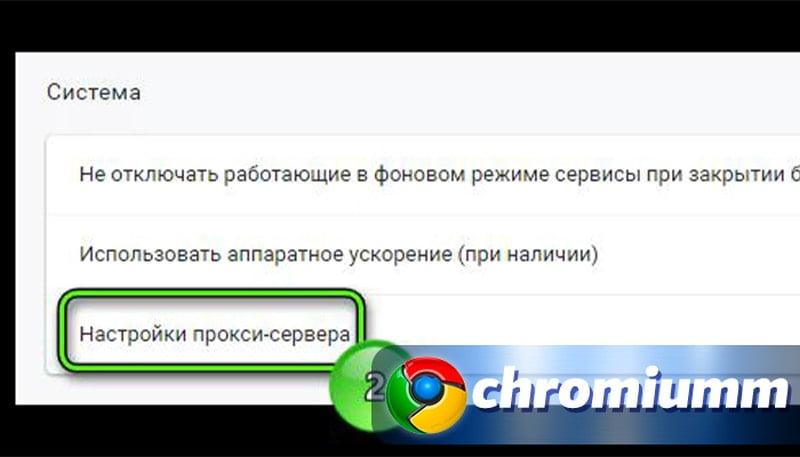 как установить прокси в гугл хром