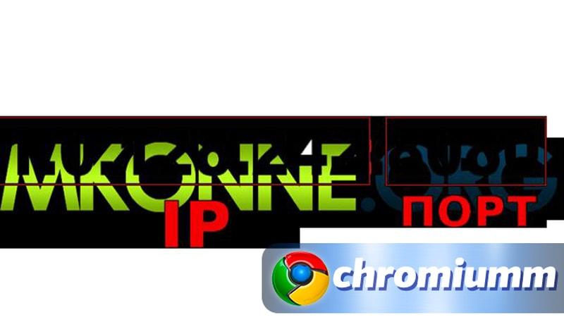 как в google chrome поменять прокси
