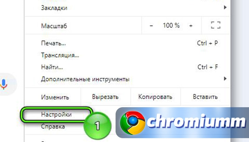 как изменить настройки прокси сервера в гугл хром