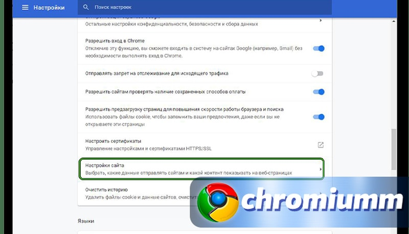 как включить файлы cookie в google chrome