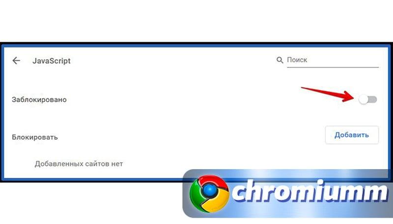 как в браузере chrome включить javascript в