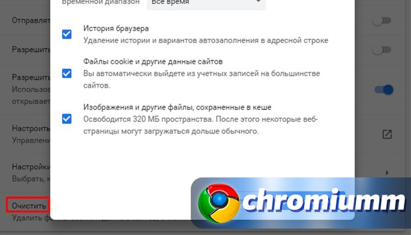 chrome google нет звука