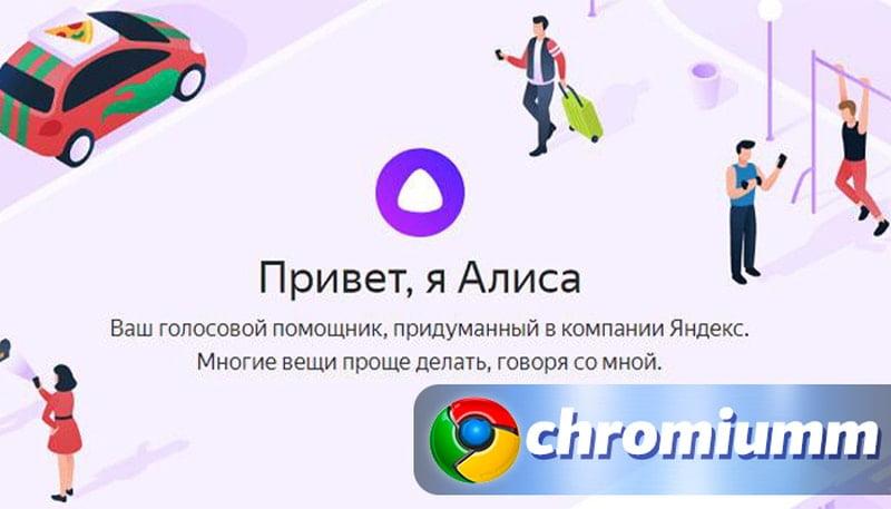 алиса в гугл хром