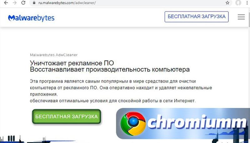 гугл хром пишет что нет подключения к интернету