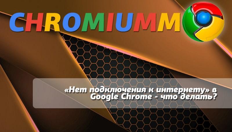 гугл хром нет подключения к интернету