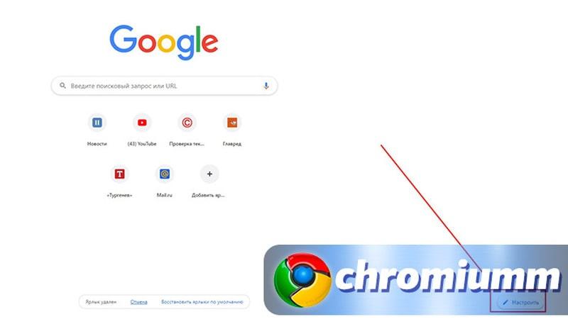 как сменить стартовую страницу в google chrome