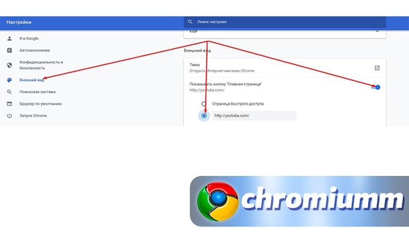 как в гугл хром изменить стартовую страницу
