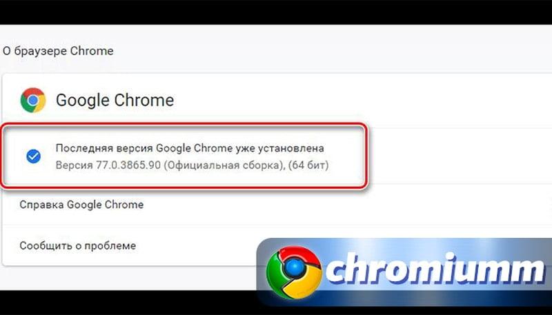 как обновить гугл хром на компьютере