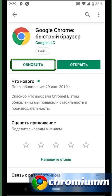 google chrome как обновить