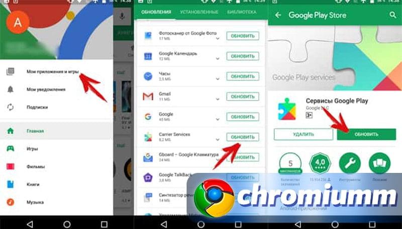 как обновить сервисы гугл плей на андроид