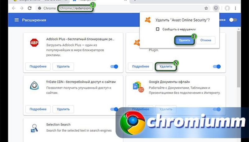 Стандартная процедура отключения антивируса в Google Chrome