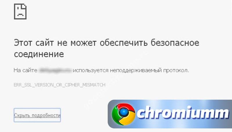 этот сайт не может обеспечить безопасное соединение что делать хром