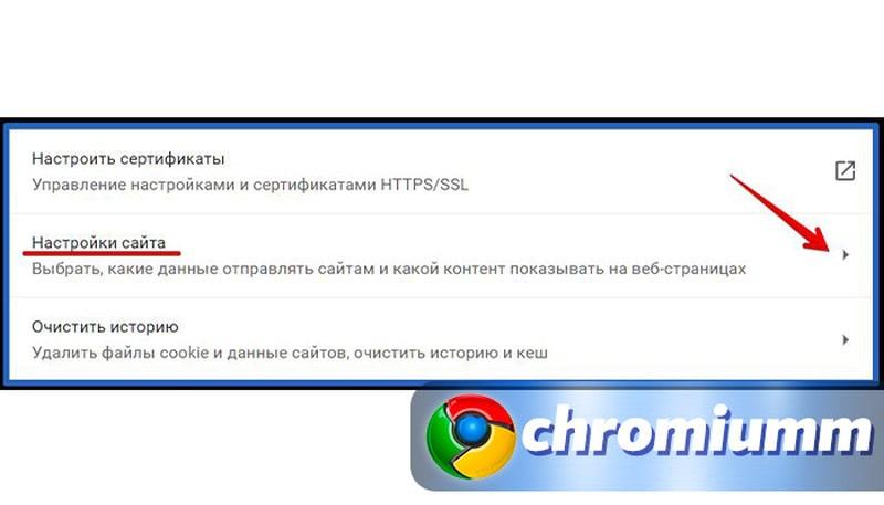 гугл хром отключить javascript