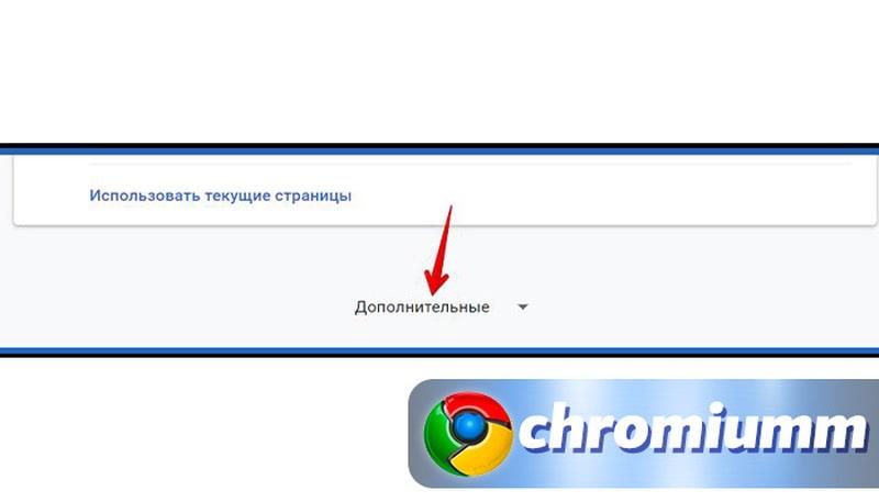 google chrome отключить javascript на странице