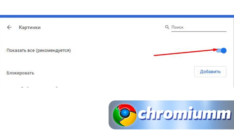 как отключить картинки гугл хром гугл