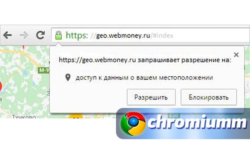 как в гугл хром включить местоположение