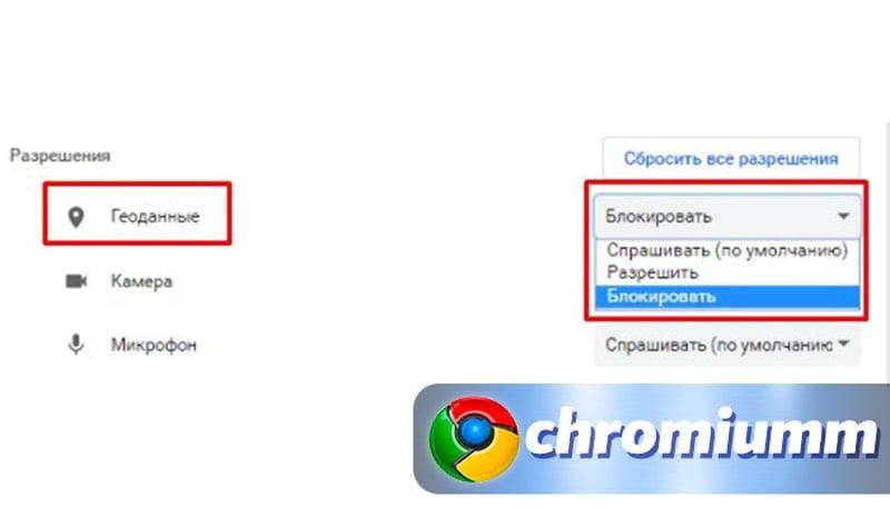 как изменить местоположение в гугл хроме