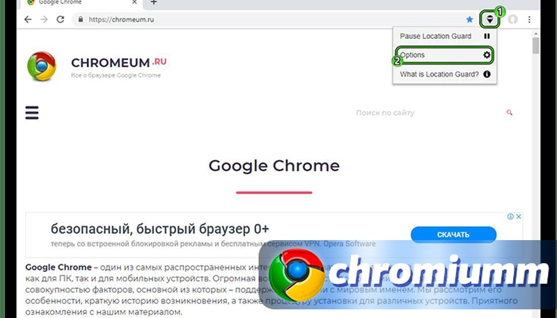 как поменять местоположение в браузере гугл хром