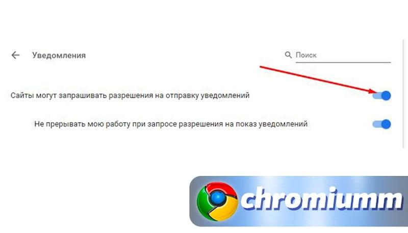 как отключить уведомления от сайтов в хроме как отключить уведомления от сайтов в хроме