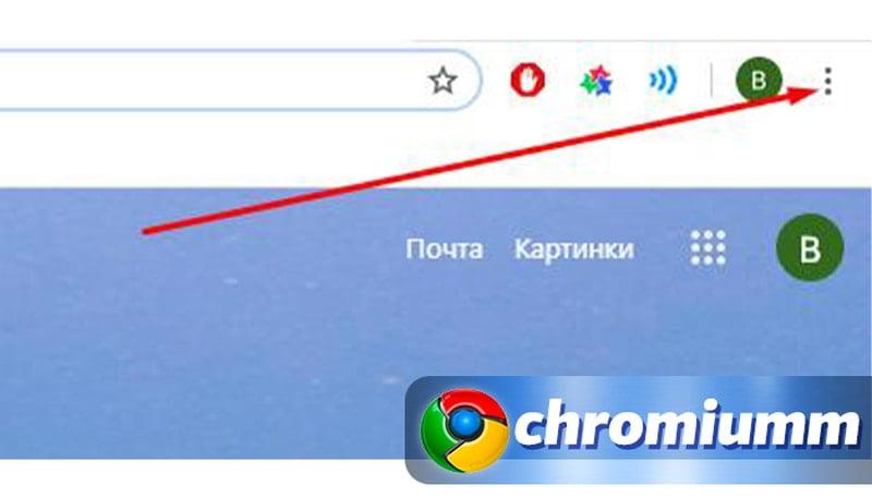 как убрать уведомления в гугл хром