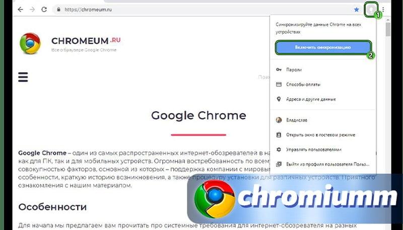 как перенести настройки из яндекс браузера в гугл хром
