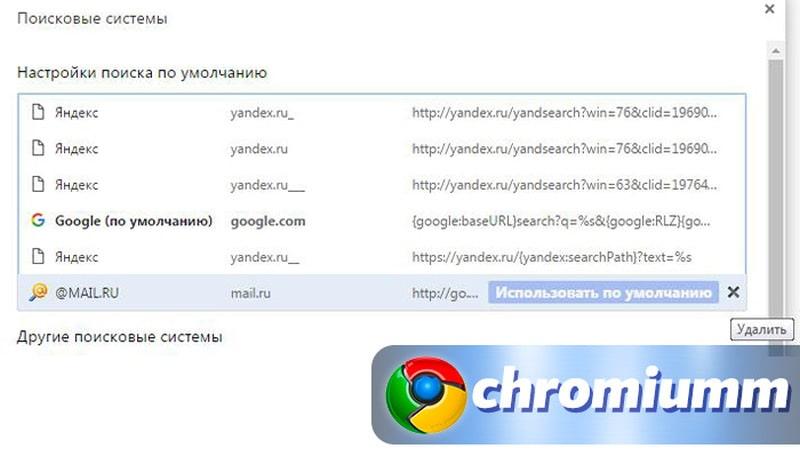 как удалить из google chrome поиск mail ru